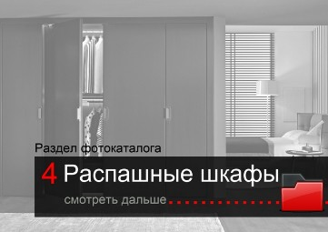 Photo catalogue of swing cabinets